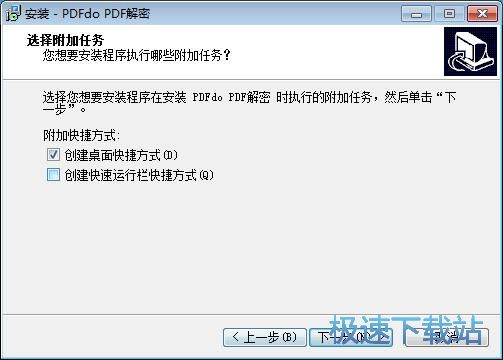 PDFdo Password Remover安�b教程