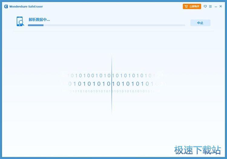 隐私数据清理教程
