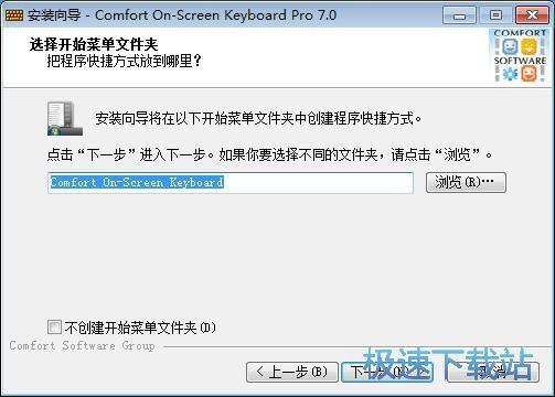 Comfort On Screen Keyboard Pro安装教程