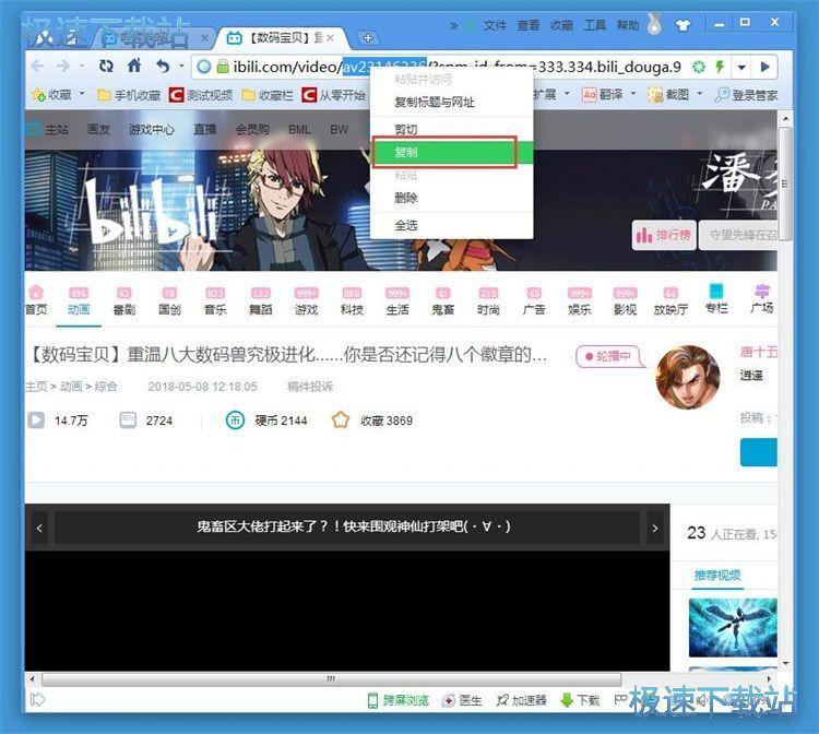 图:视频下载教程