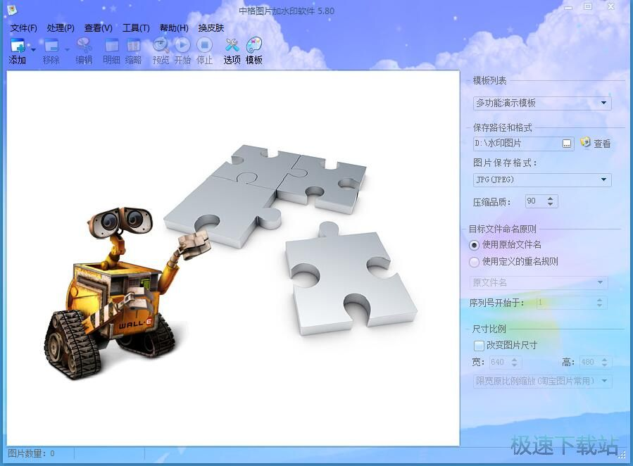 中格图片批量加水印软件安装教程