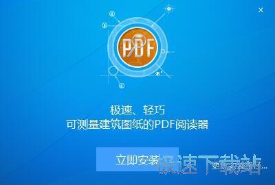 PDF快速看图安装教程