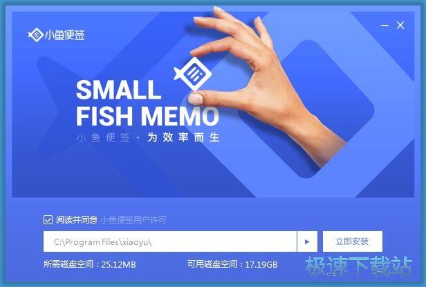 图:小鱼便签安装教程