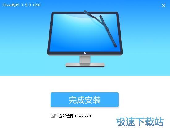 MacPaw CleanMyPC安装教程