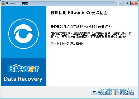 Bitwar Data Recovery安装教程