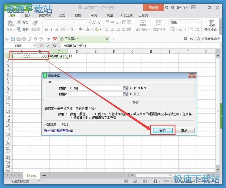 WPS Excel利用函数将表格数据求和教程