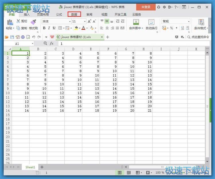 排列数据教程