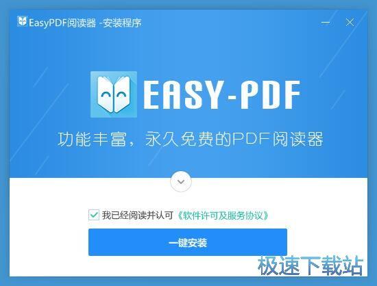 easyPDF��x器安�b教程