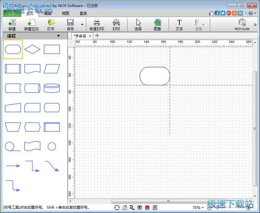 制作流程图教程