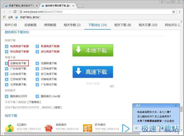 下载在线文件教程