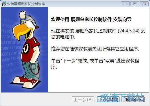 展翅鸟家长控制软件安装教程