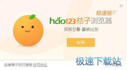 Hao123桔子�g�[器安�b教程