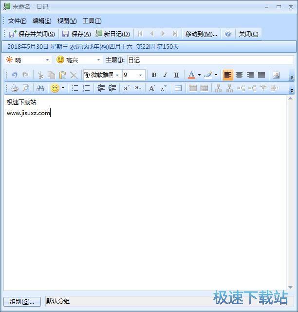 新建日记教程