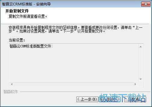图:智赢云CRM客户管理系统安装教程