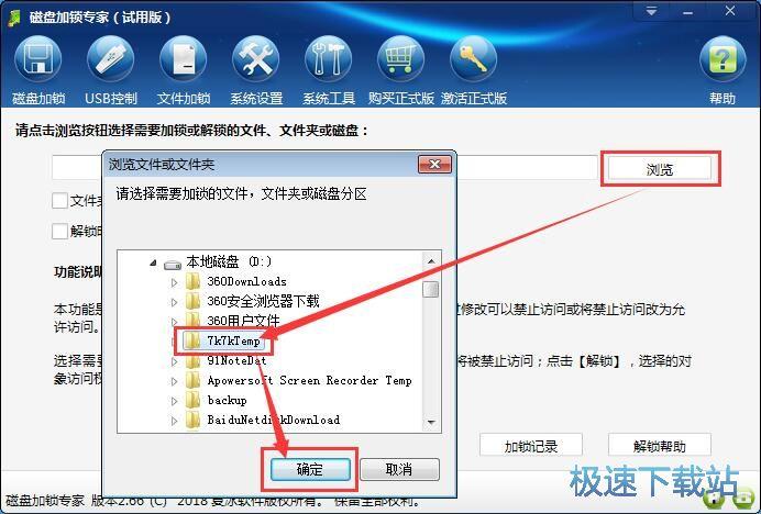 加锁/解锁文件教程