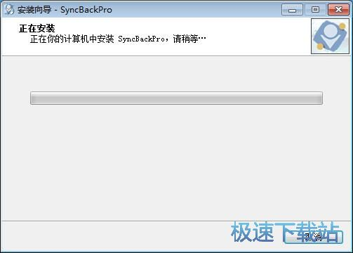 SyncBack Pro安装教程