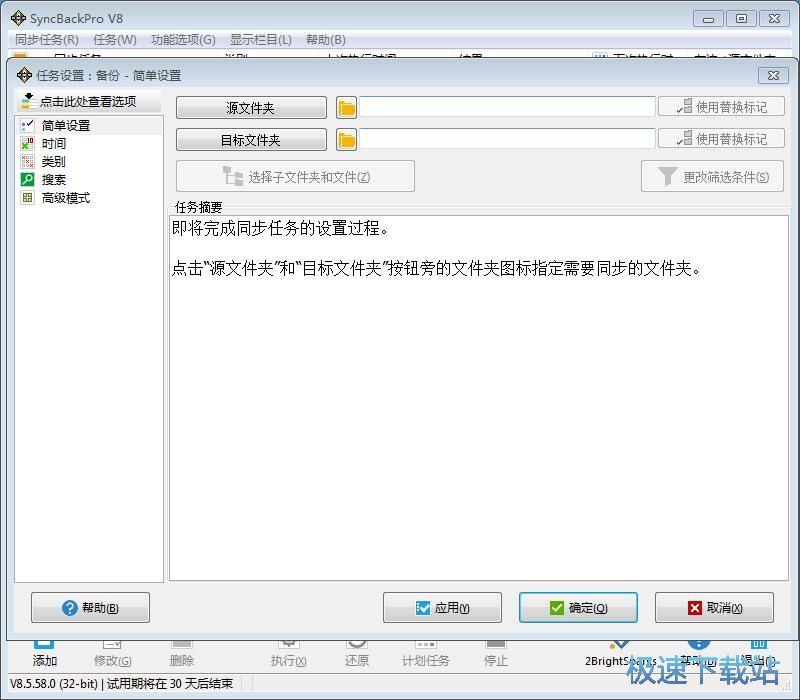 图:备份文件教程