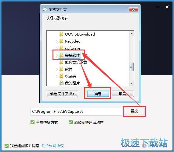 EV录屏安装教程