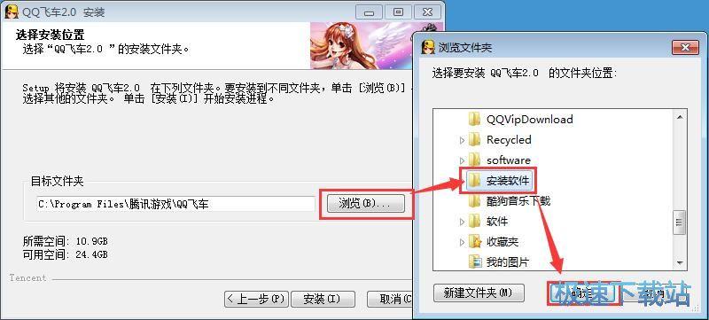 下载安装QQ飞车教程
