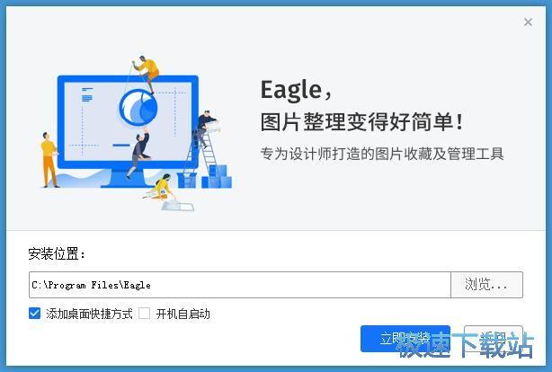 Eagle安装教程