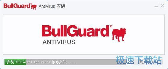 BullGuard Antivirus安装教程