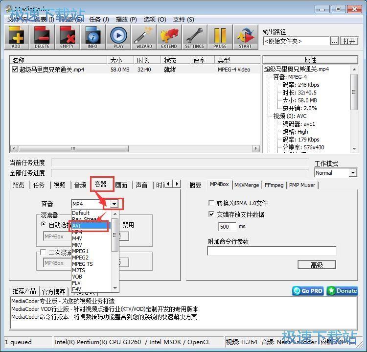 MP4转AVI教程