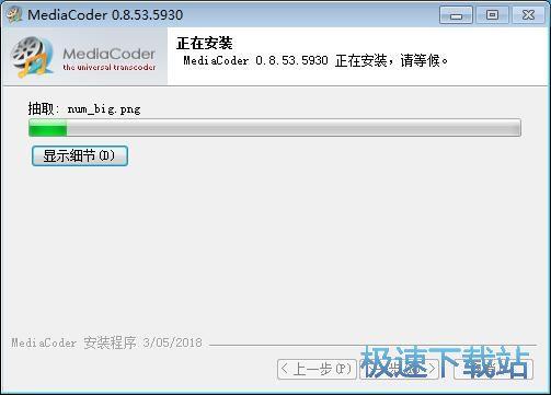 MediaCoder安装教程