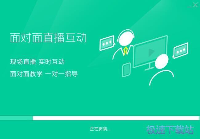 图:云考点网校安装教程