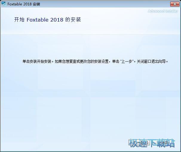 图:Foxtable安装教程