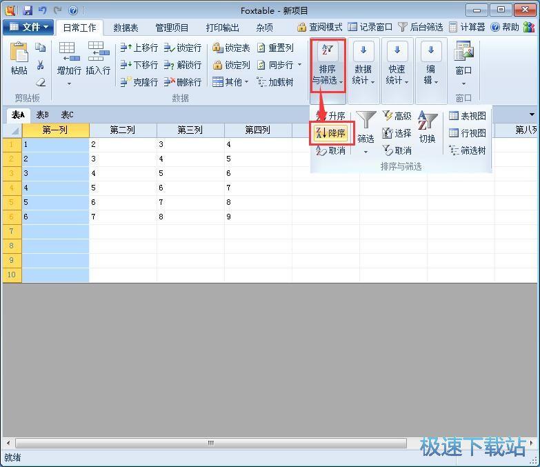 图:排序和筛选数据教程