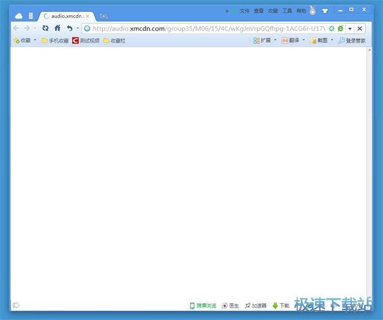 图:网络电台节目下载教程