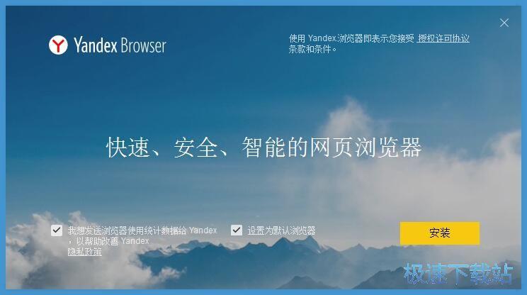 Yandex Browser安装教程