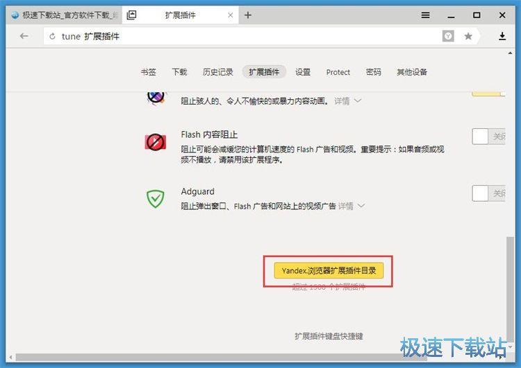安装浏览器插件教程
