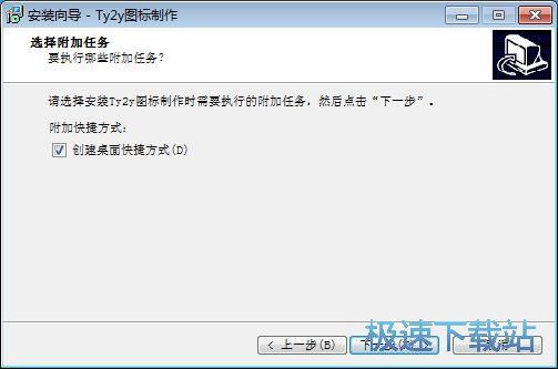 Ty2y图标制作安装教程