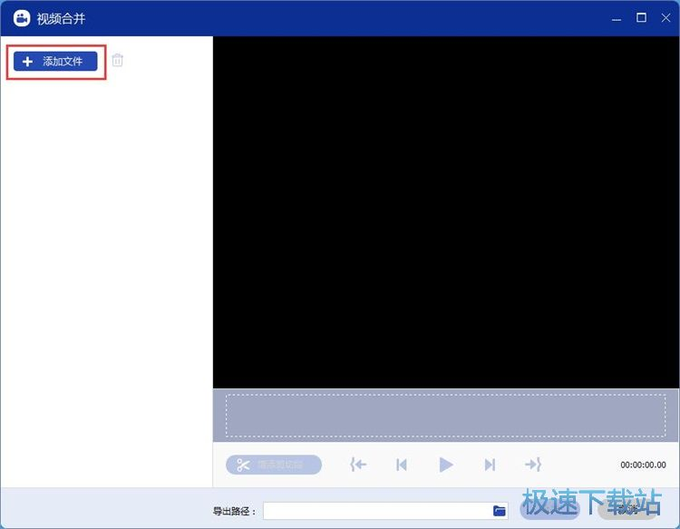 合并视频教程