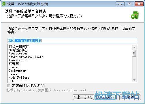 Windows7优化大师安装教程