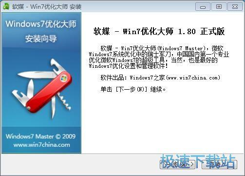 Windows7��化大��安�b教程