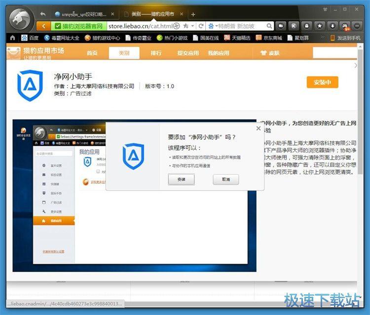 安装扩展应用教程