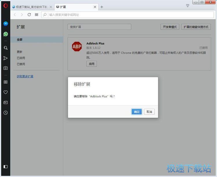卸载删除扩展应用教程