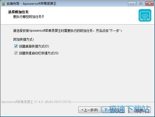 Apowersoft苹果录屏王安装教程