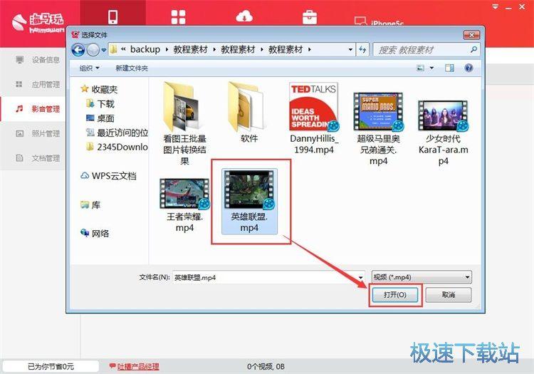 图:办理手机视频教程