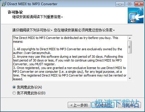 Direct MIDI to MP3 Converter安装教程