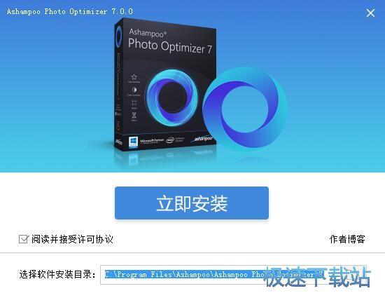 Ashampoo Photo Optimizer安装教程