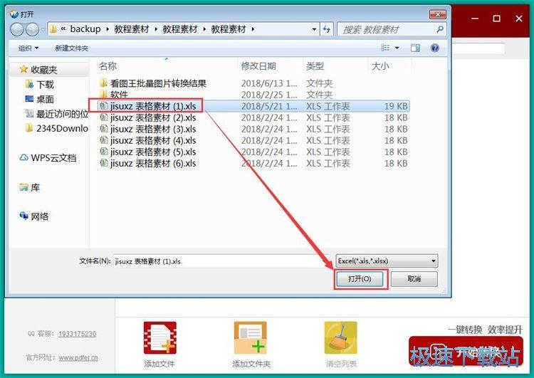 图:Excel转PDF教程