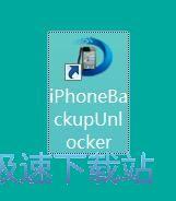iPhone备份解密教程