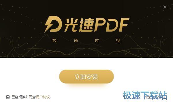 光速PDF转换器安装教程
