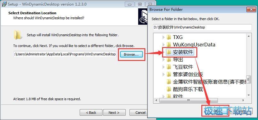 WinDynamicDesktop安装教程