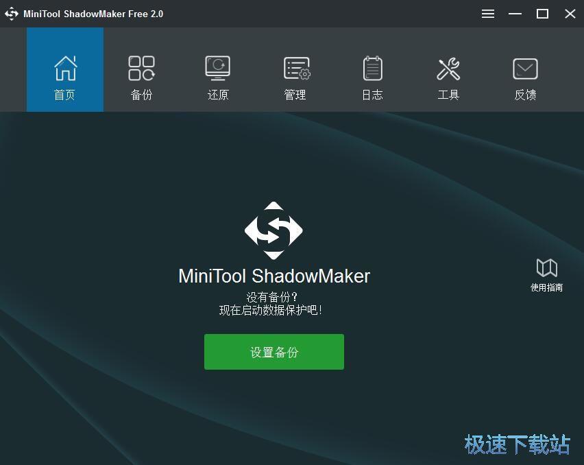 MiniTool ShadowMaker备份本地文件夹教程 缩略图