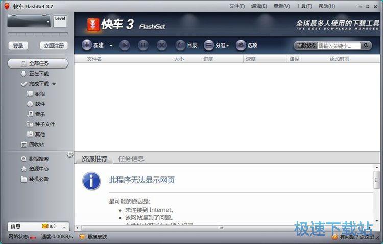 九歌FlashGet下载在线视频视频三教程快车图片