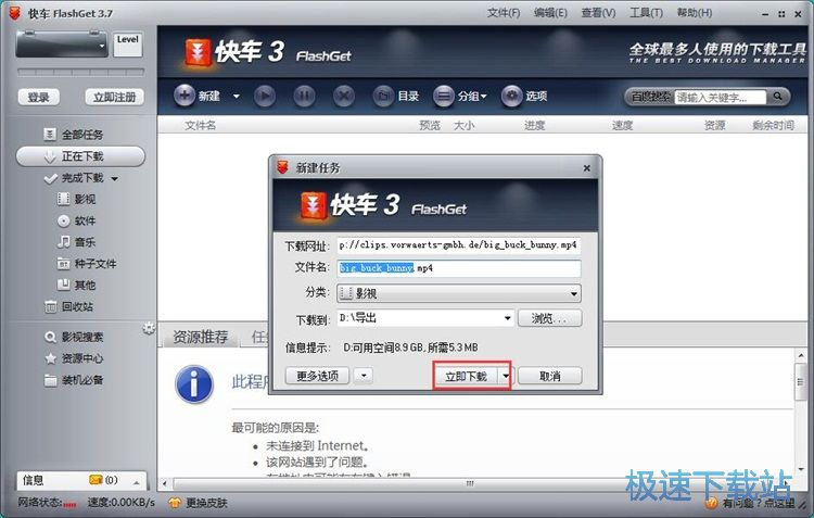 快车FlashGet小视在线视频教程下载频苏橙图片